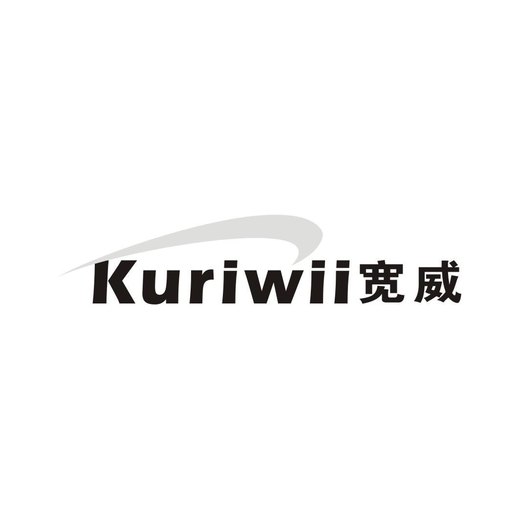 宽威 KURIWII商标转让