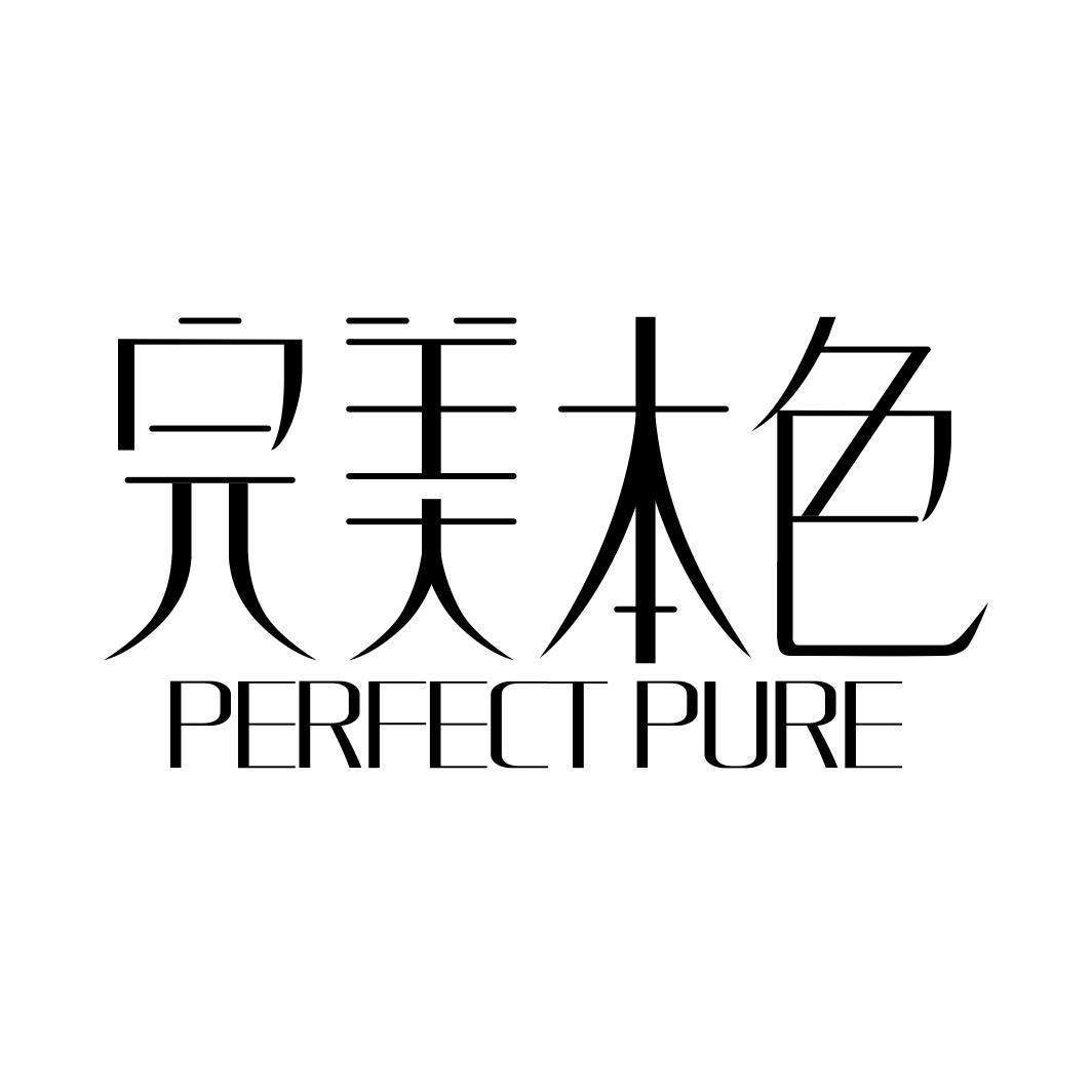 07类-机械设备完美本色 PERFECT PURE商标转让