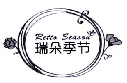 瑞朵季节 RETTO SEASON商标转让