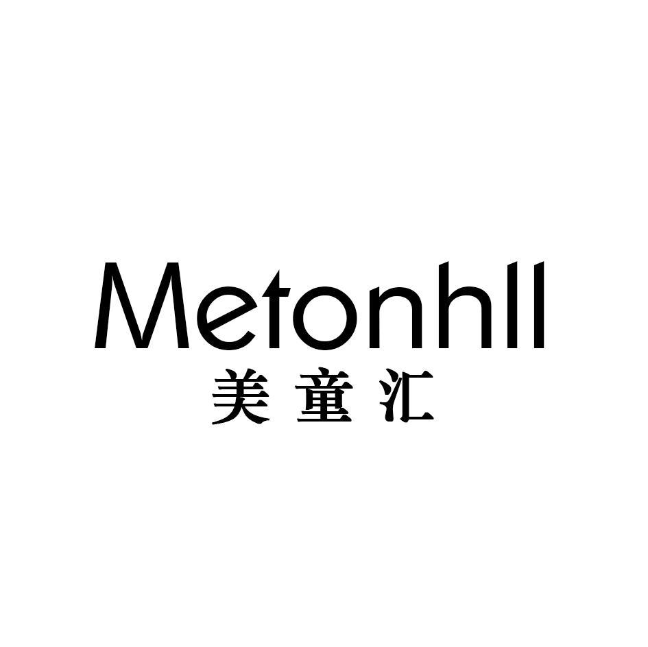 25类-服装鞋帽METONHLL 美童汇商标转让