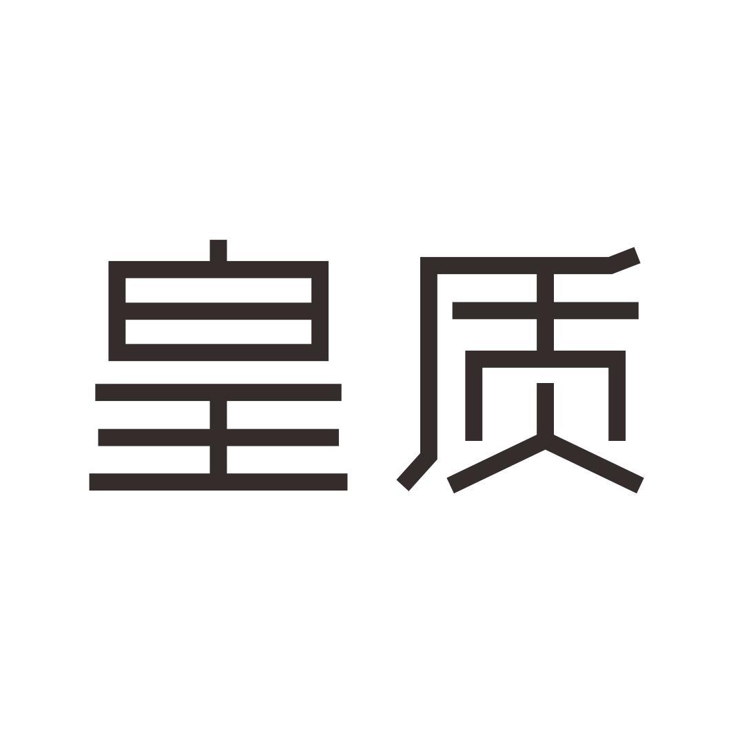 02类-涂料油漆皇质商标转让