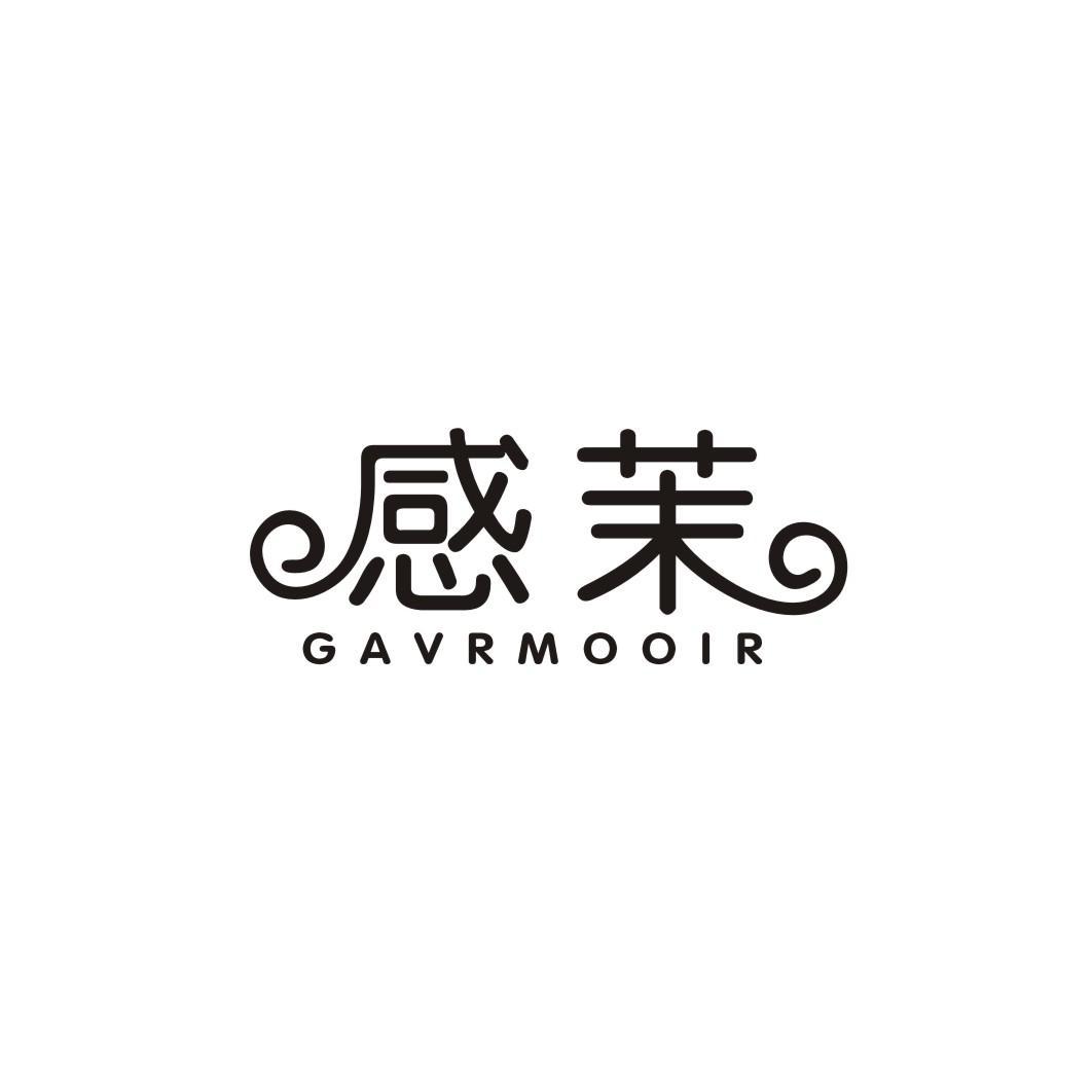 感茉 GAVRMOOIR商标转让