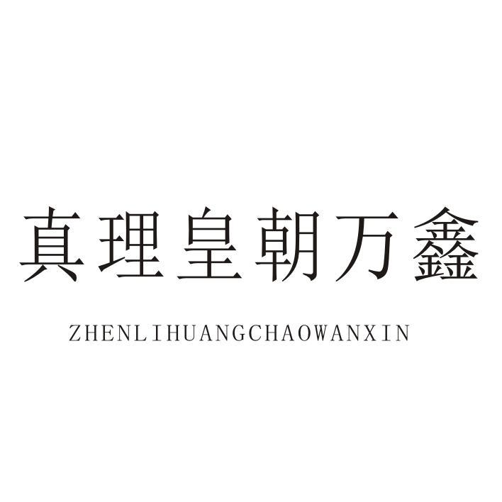 39类-运输旅行真理皇朝万鑫商标转让