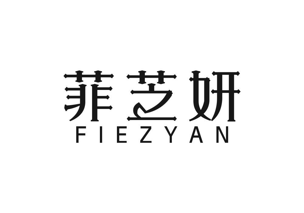03类-日化用品菲芝妍 FIEZYAN商标转让