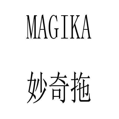 妙奇拖  MAGIKA商标转让