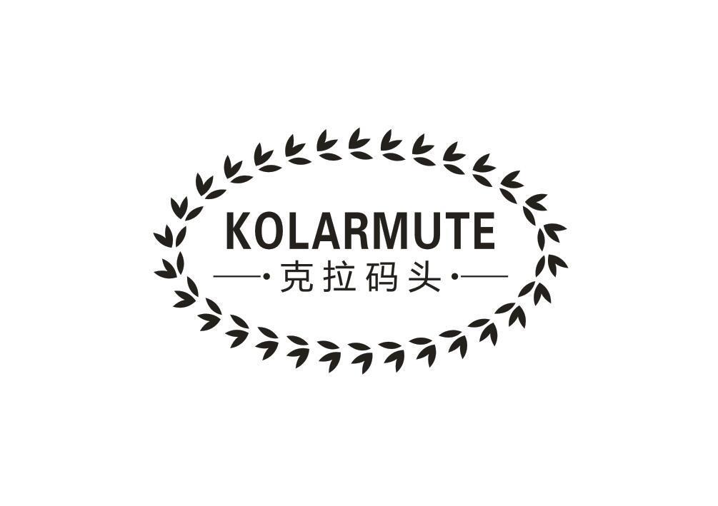 44类-医疗美容克拉码头 KOLARMUTE商标转让