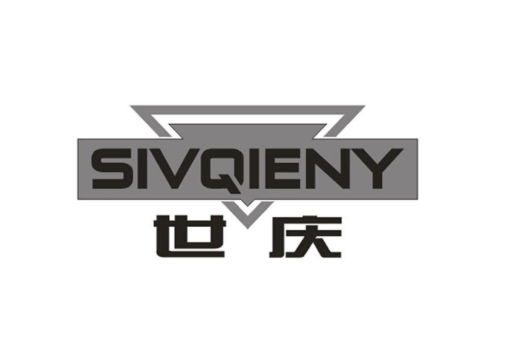 世庆 SIVQIENY商标转让