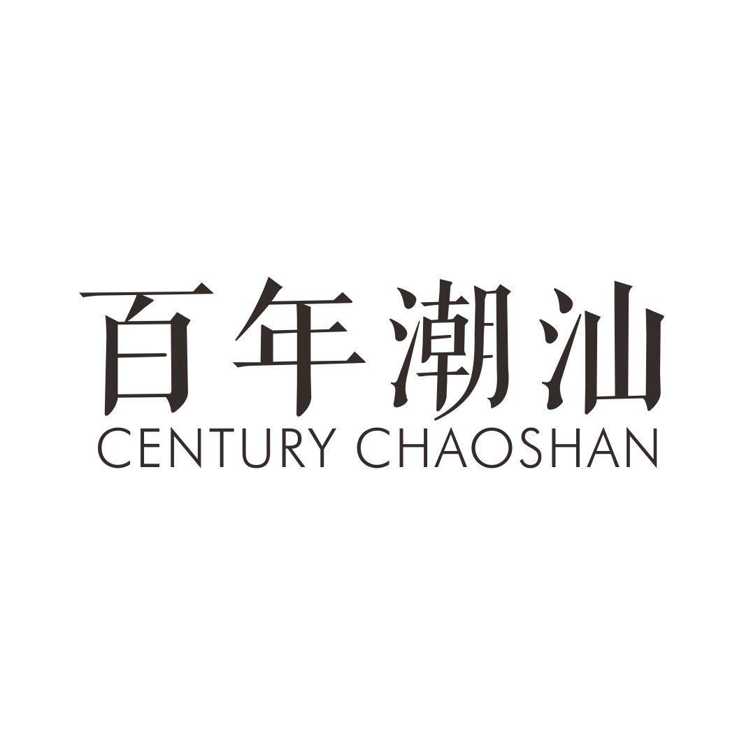 02类-涂料油漆百年潮汕 CENTURY CHAOSHAN商标转让