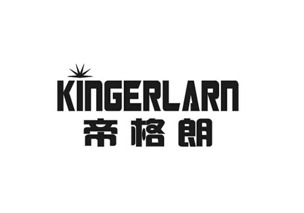 帝格朗 KINGERLARN商标转让