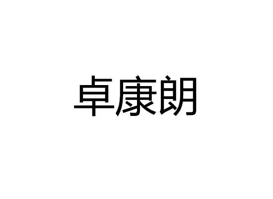 卓康朗02类-涂料油漆商标转让
