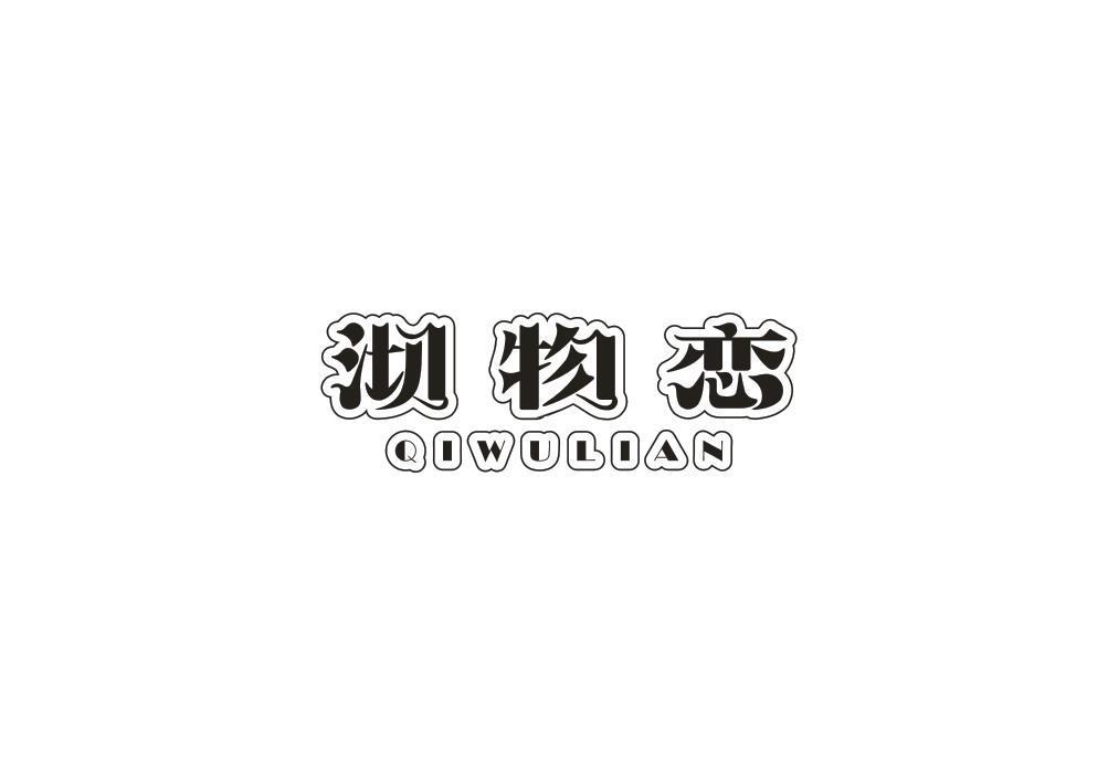 龙泉市商标转让-43类餐饮住宿-沏物恋