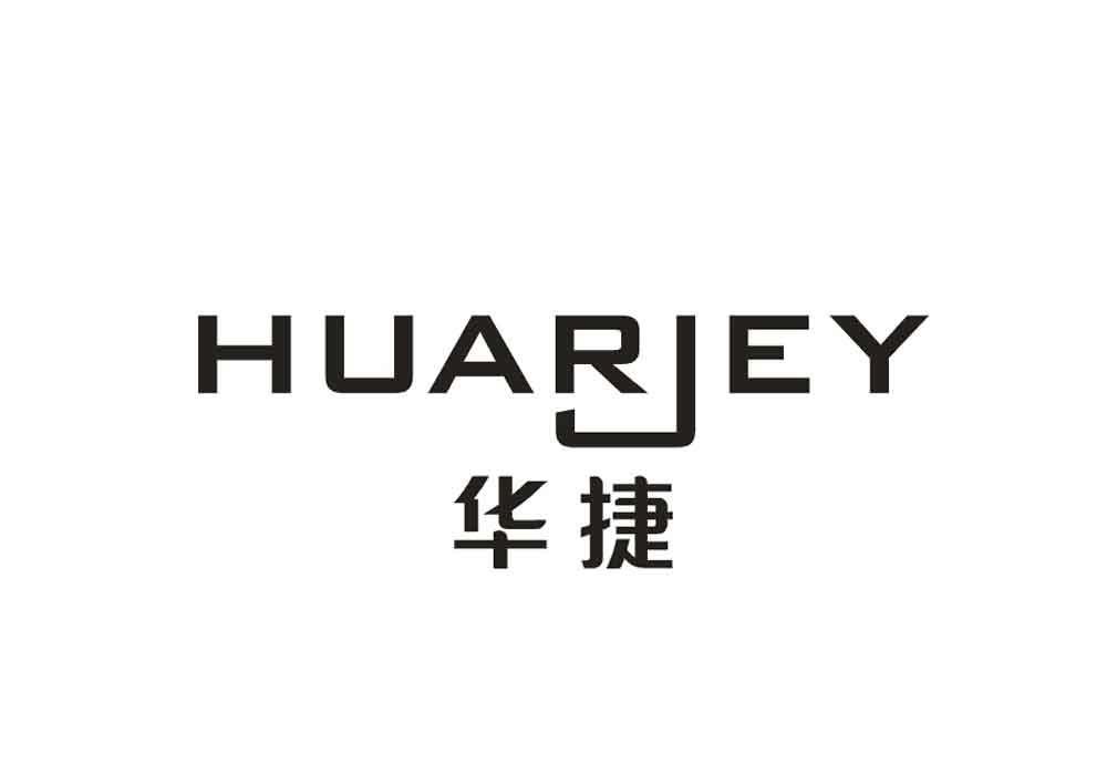 华捷 HUARJEY商标转让