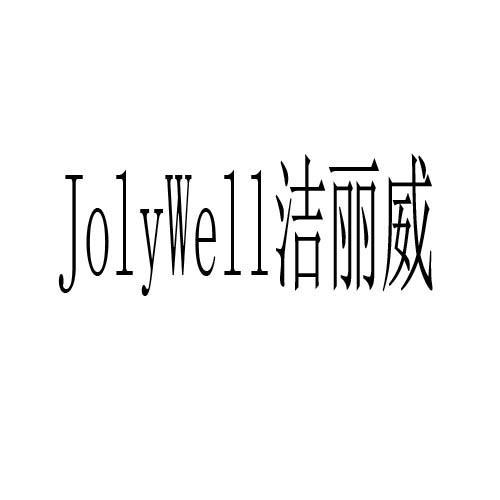 洁丽威 JOLYWELL商标转让