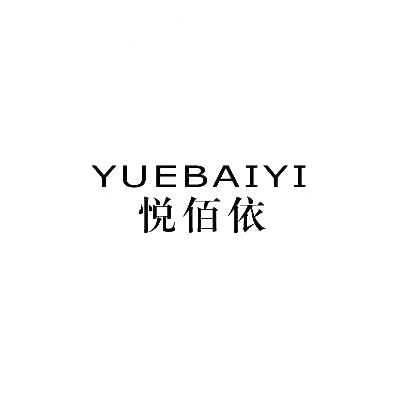 九江市商标转让-25类服装鞋帽-悦佰依