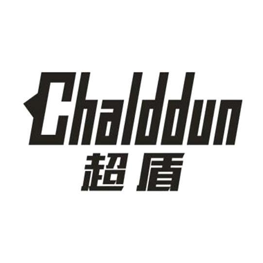 04类-燃料油脂超盾 CHALDDUN商标转让