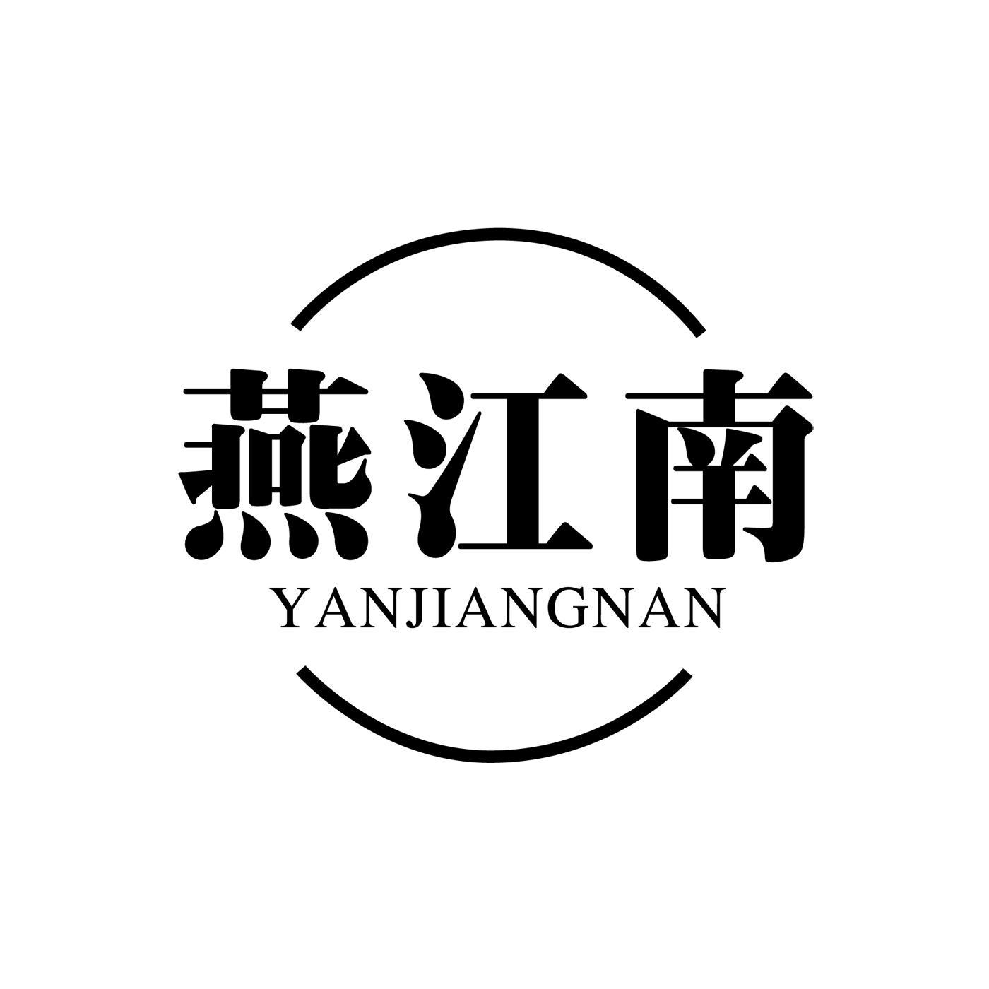 杭州市商标转让-43类餐饮住宿-燕江南