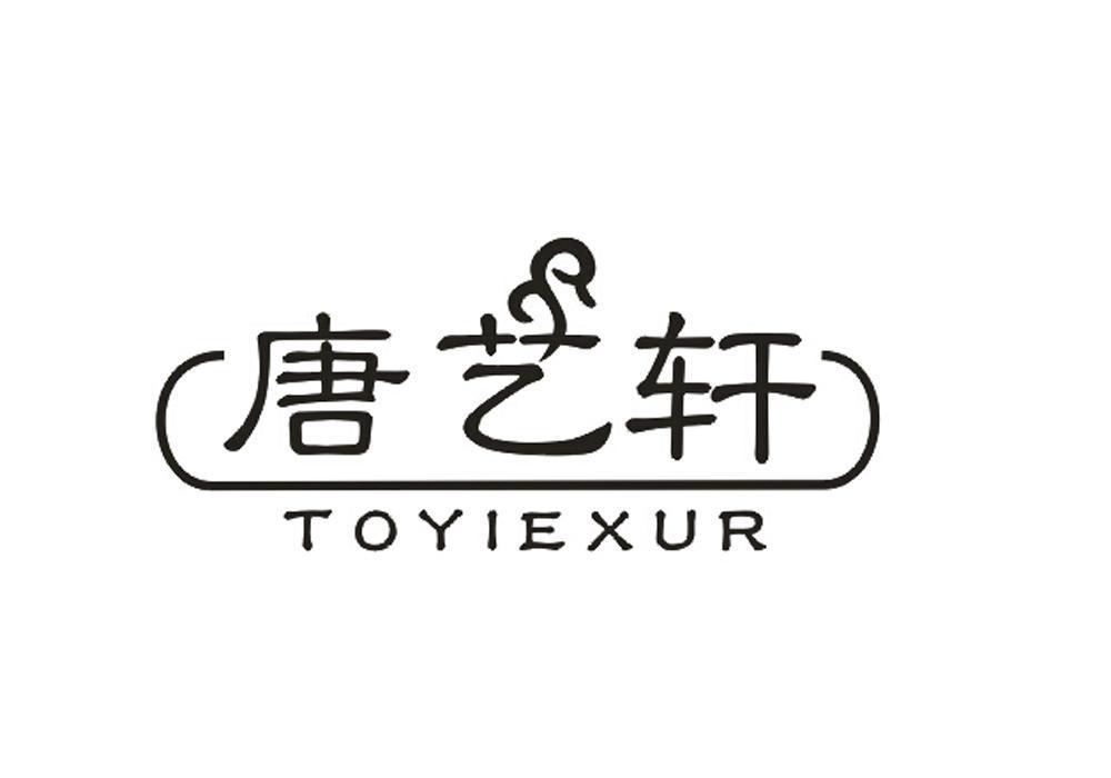 唐艺轩  TOYIEXUR商标转让