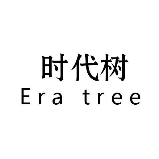 28类-健身玩具时代树 ERA TREE商标转让