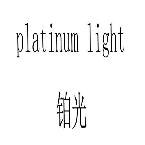 铂光 PLATINUM LIGHT商标转让