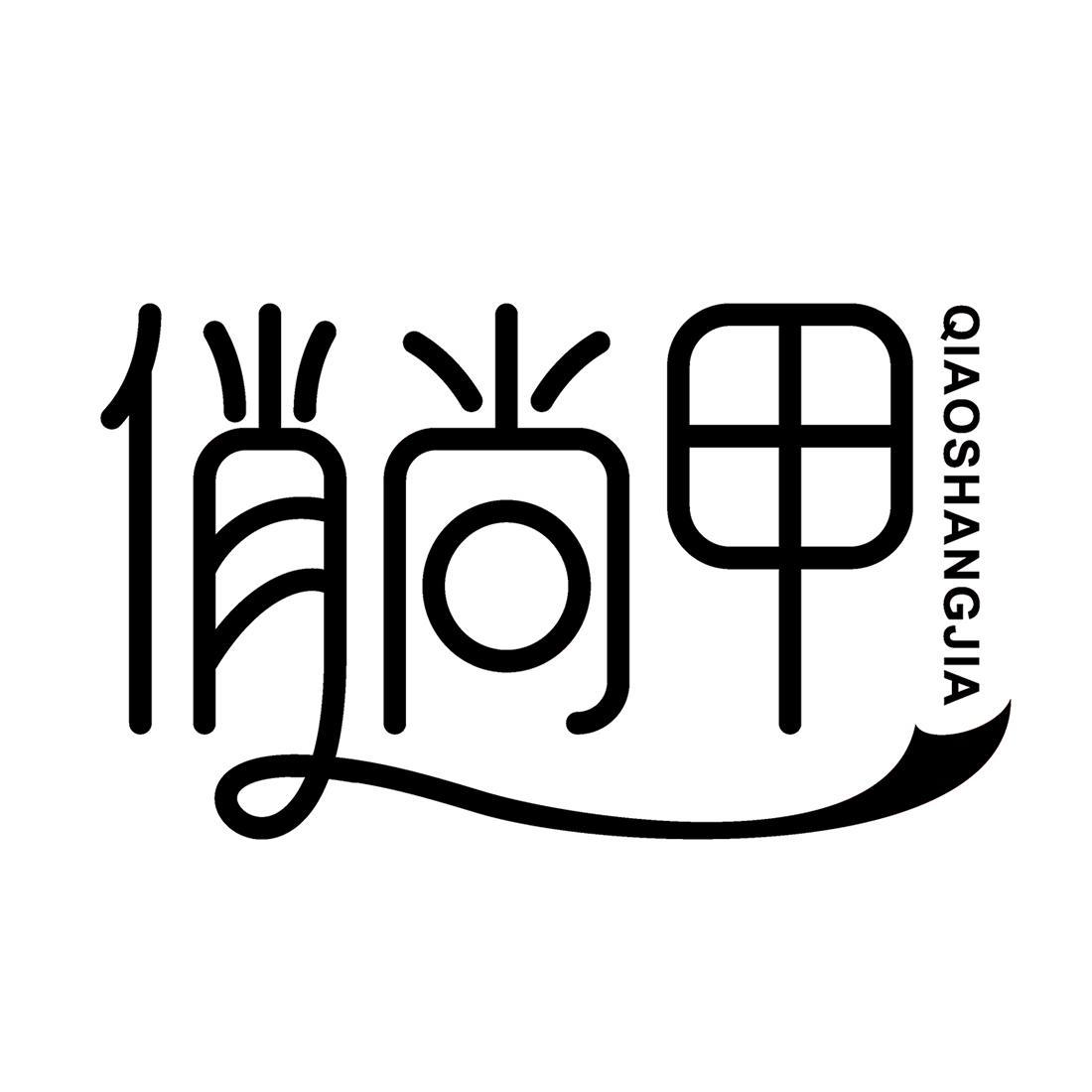 03类-日化用品俏尚甲商标转让