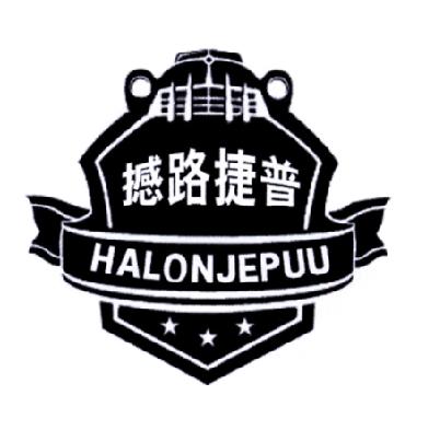 撼路捷普 HALONJEPUU商标转让