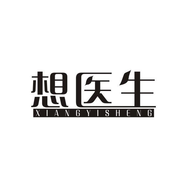 蚌埠市商标转让-44类医疗美容-想医生