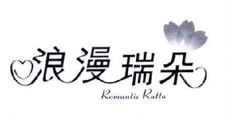 浪漫瑞朵 ROMANTIC RUTTO商标转让