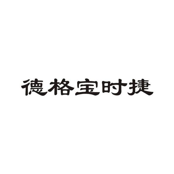 桐乡市商标转让-25类服装鞋帽-德格宝时捷