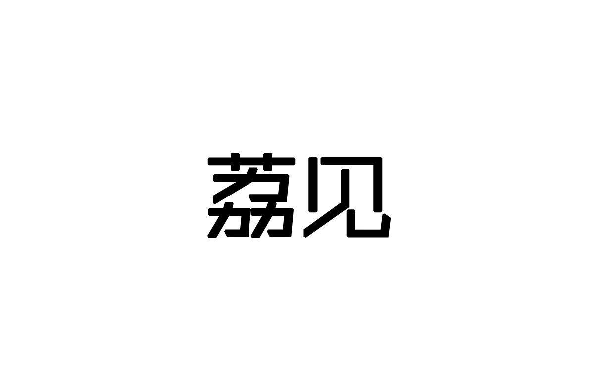 42类-网站服务荔见商标转让