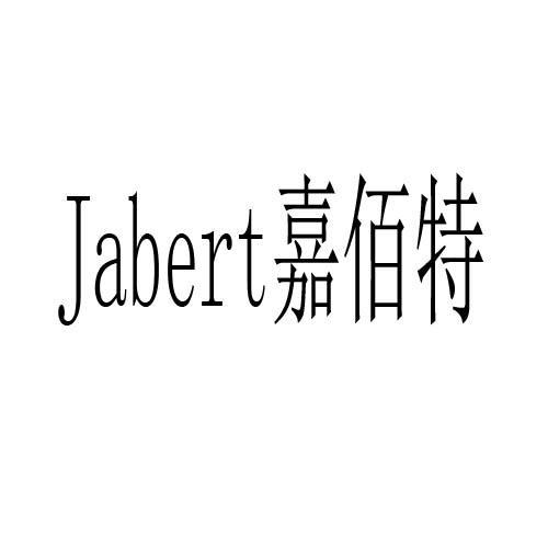 JABERT嘉佰特商标转让