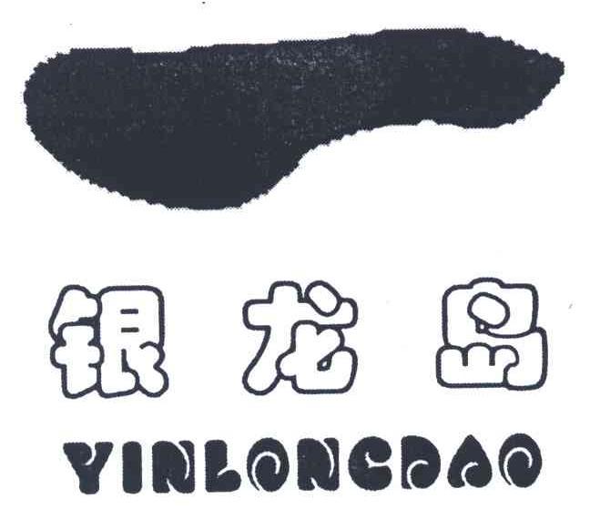17类-橡胶石棉银龙岛商标转让