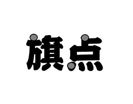 09类-科学仪器旗点商标转让