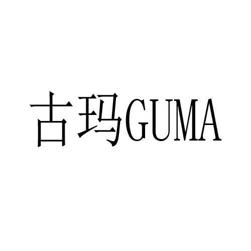 古玛商标转让