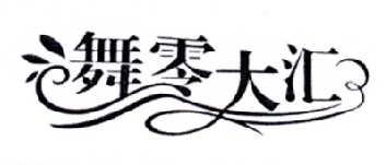 郴州市商标转让-35类广告销售-舞零大汇
