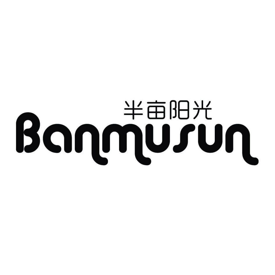 杭州市商标转让-5类医药保健-半亩阳光 BANMUSUN