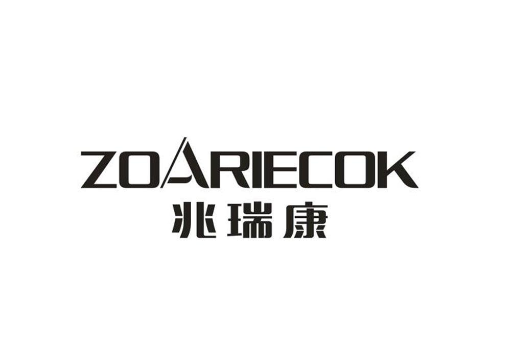 兆瑞康 ZOARIECOK商标转让