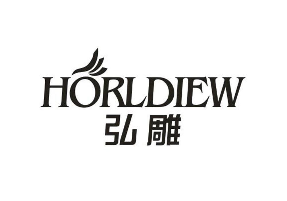 弘雕 HORLDIEW商标转让