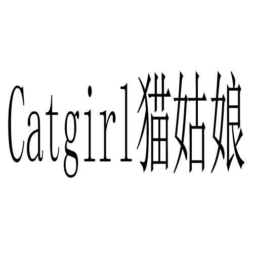 CATGIRL 猫姑娘商标转让