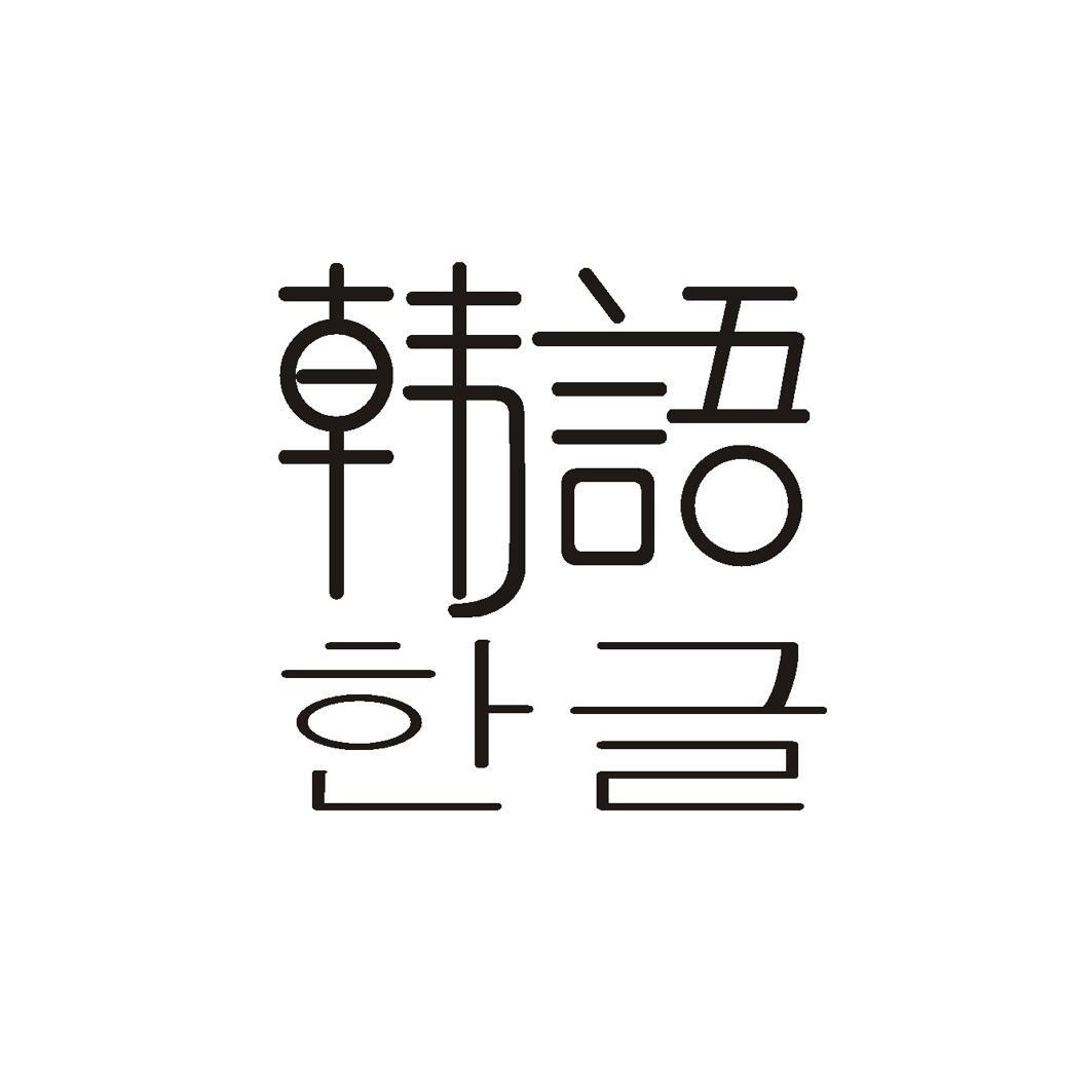 07类-机械设备韩语商标转让