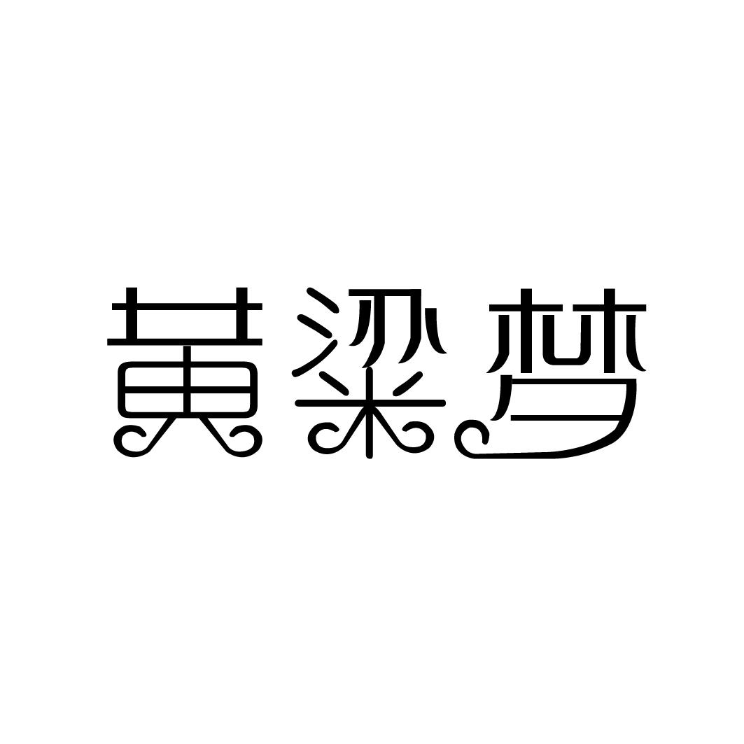 01类-化学原料黄粱梦商标转让