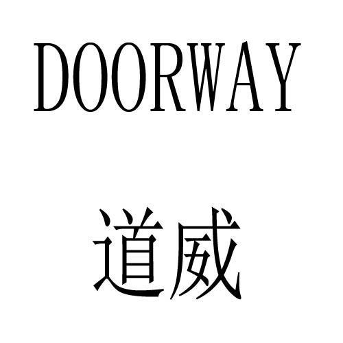 道威 DOORWAY商标转让