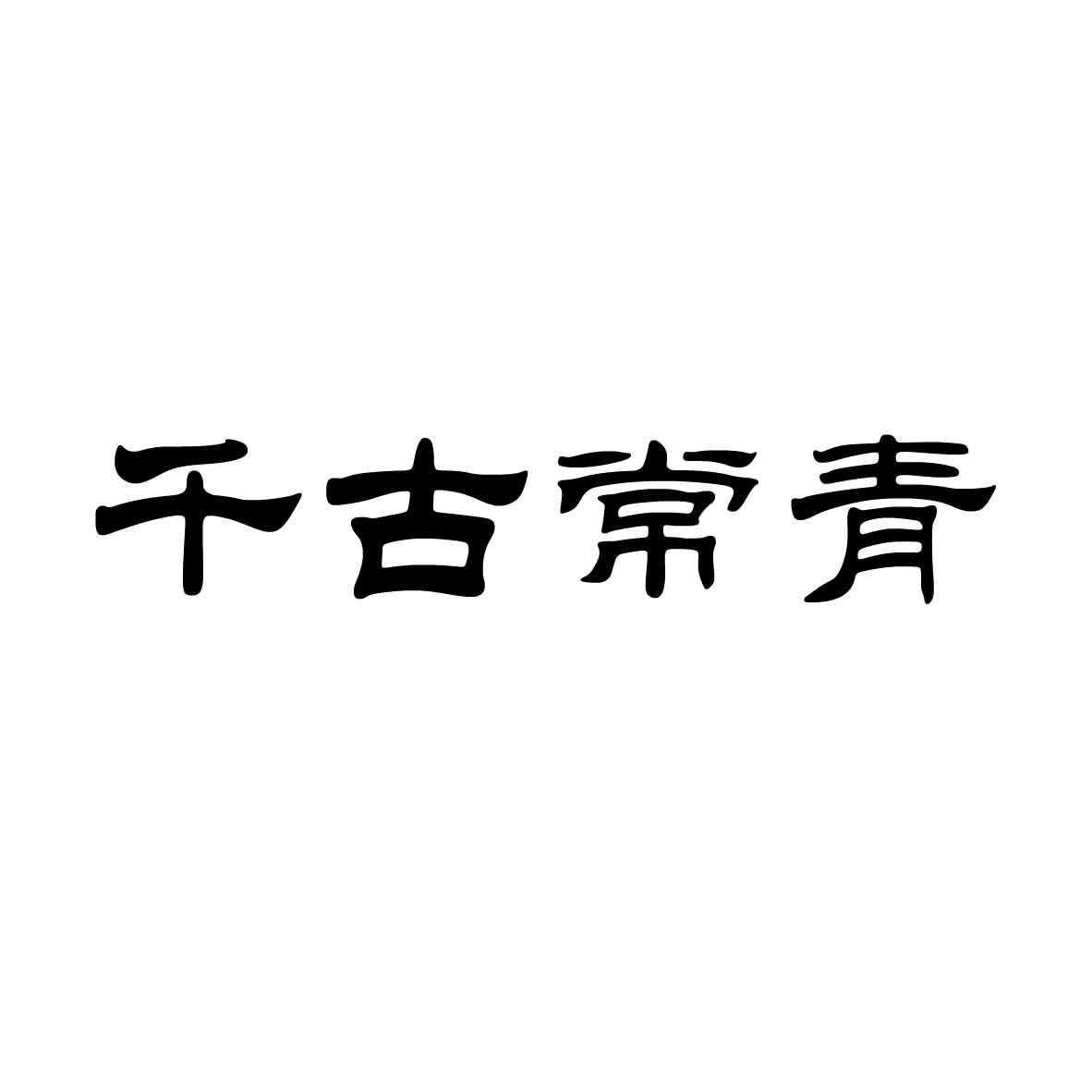 杭州市商标转让-30类面点饮品-千古常青