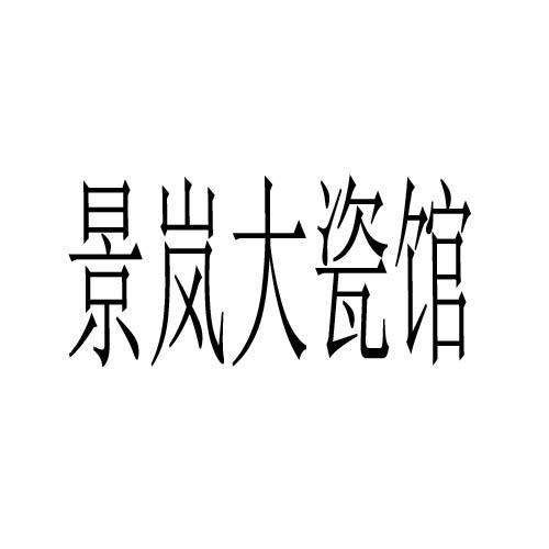 景岚大瓷馆商标转让