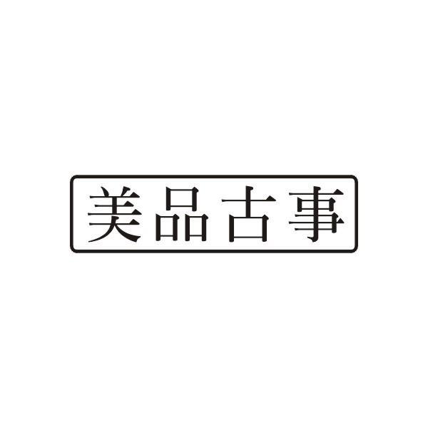 23类-纱线丝美品古事商标转让
