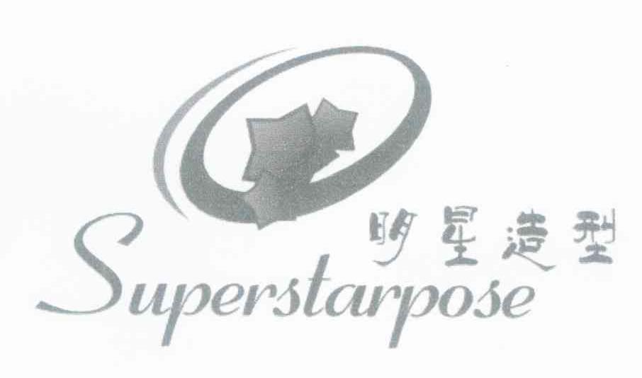 樟树市商标转让-25类服装鞋帽-明星造型 SUPERSTARPOSE