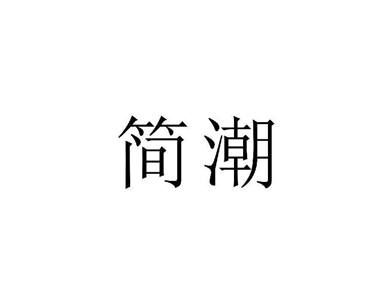 23类-纱线丝简潮商标转让