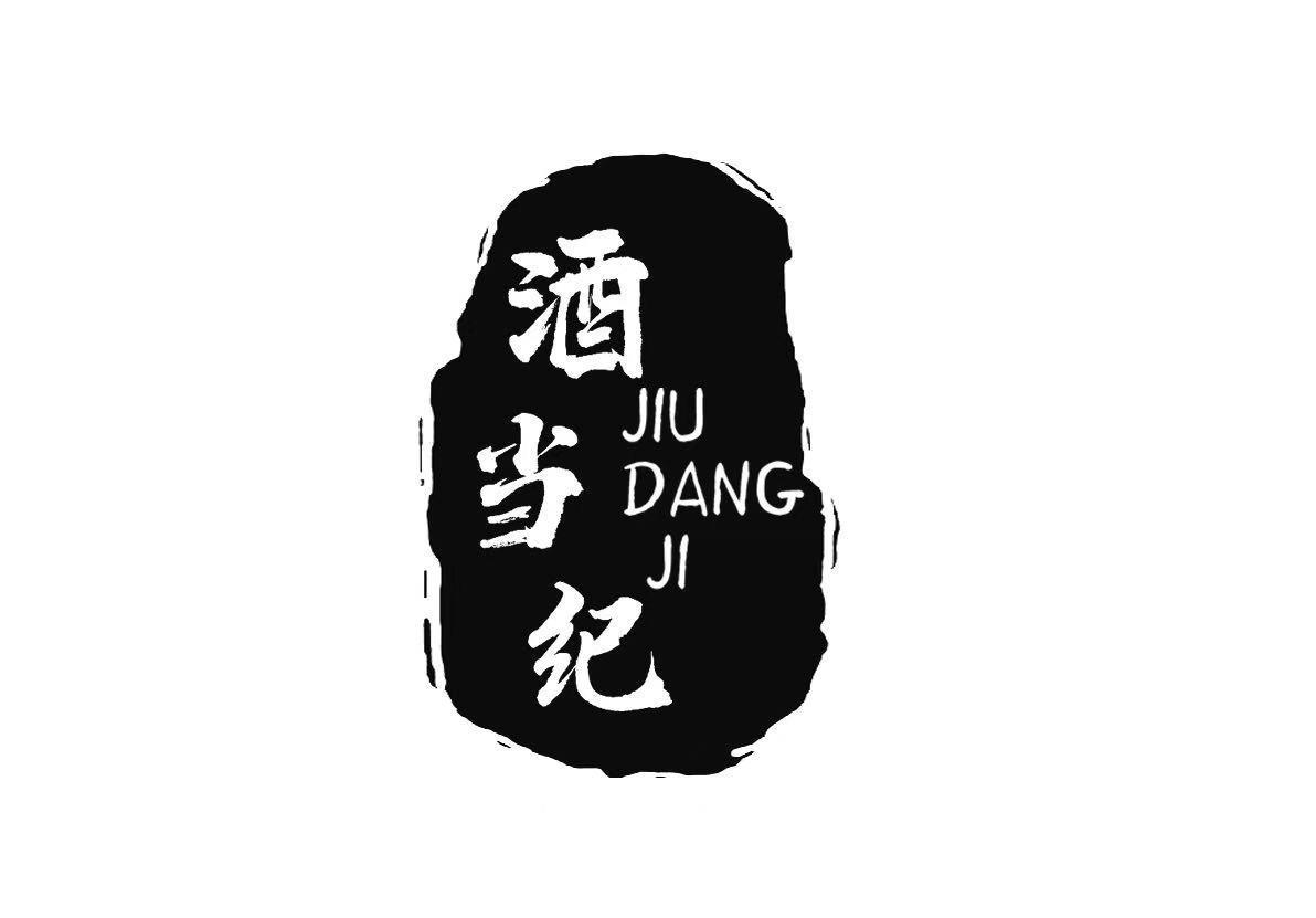 台州市商标转让-35类广告销售-酒当纪