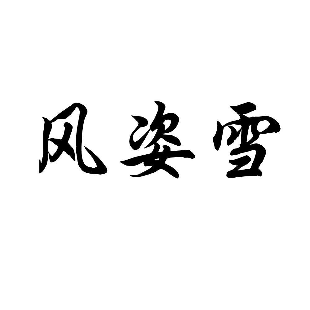 莆田市商标转让-3类日化用品-风姿雪