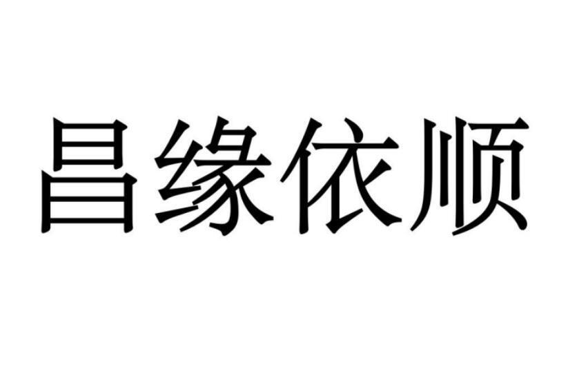 41类-教育文娱昌缘依顺商标转让