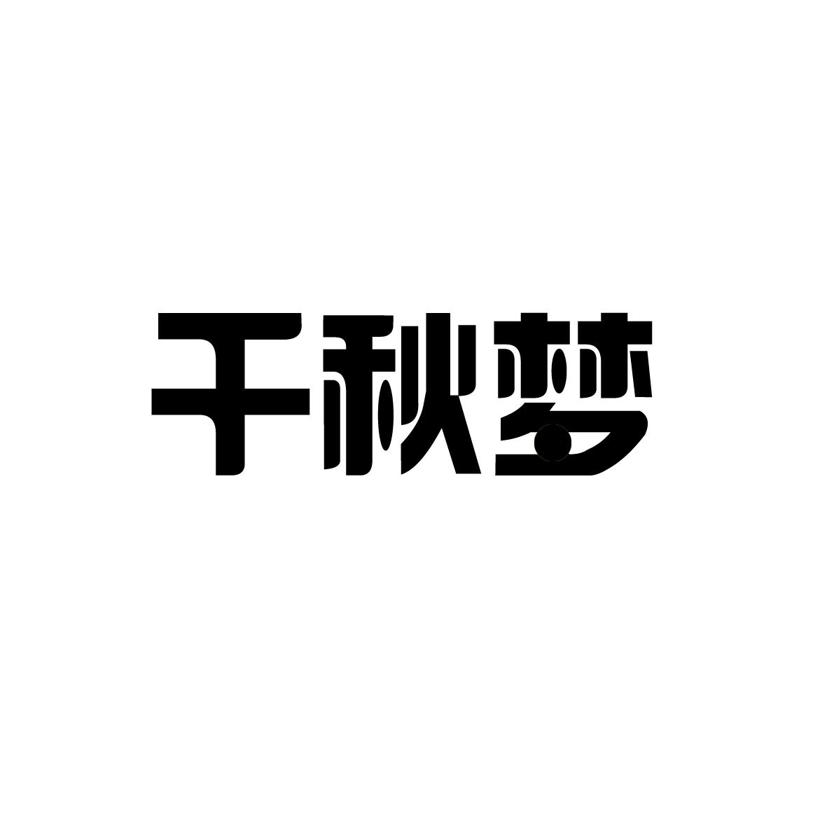 24类-纺织制品千秋梦商标转让